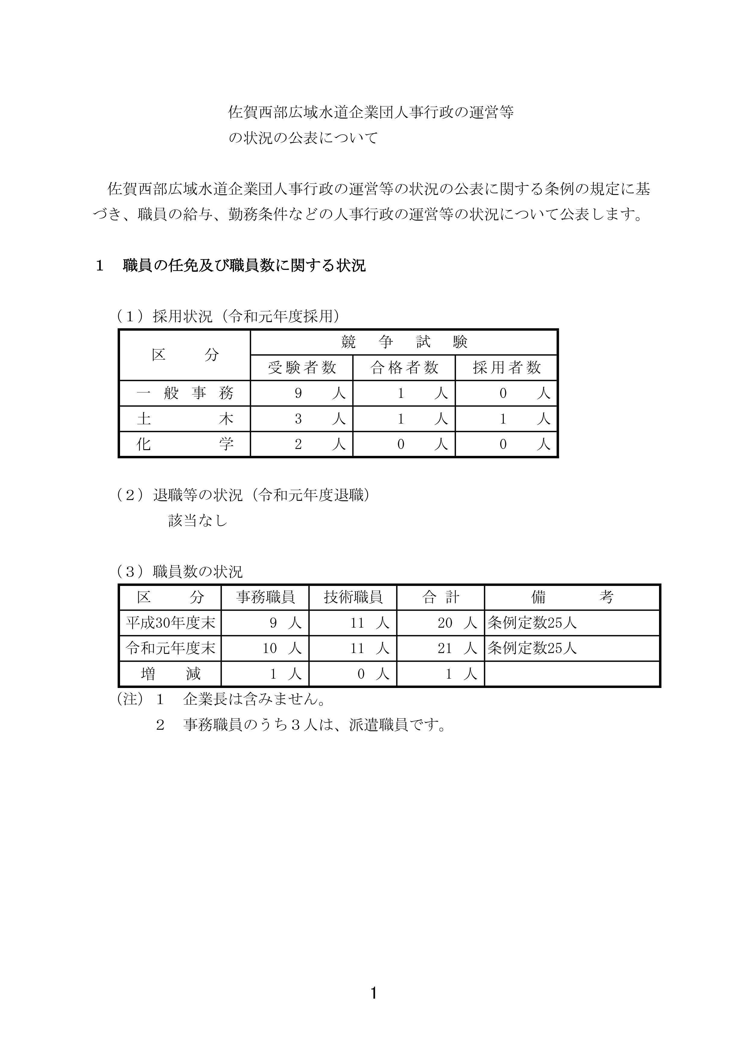 佐賀 西部 広域 水道 企業 団